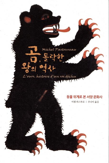 곰,몰락한왕의역사